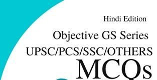 Objective History Modern India MCQs in Hindi) GS Series (Based on Previous Year Questions ) for IAS/UPSC/SSC/PCS/CDS/NDA/OTHERS etc : Mocktime Publication